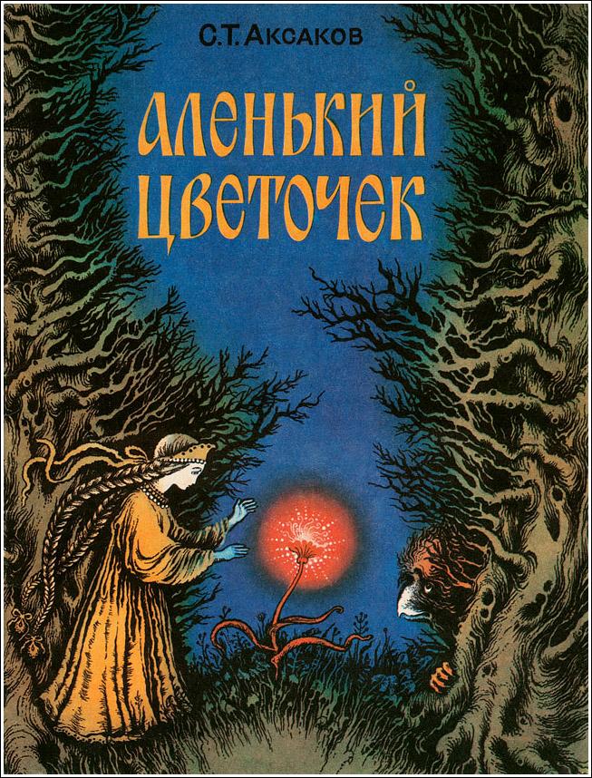 Katherina Shtanko, 1 (Sergei Aksakov. The Scarlet Flower) 1984