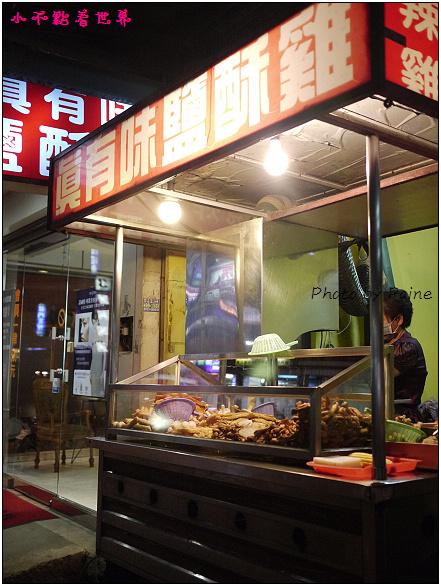 真好味鹹酥雞 (1).JPG