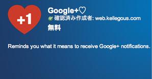 Google+♡ - Chrome ウェブストア