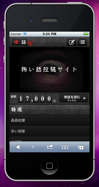 iOSシミュレータ - iPhone / iOS 4.3 (8F192)