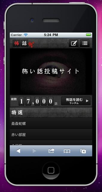 iOSシミュレータ - iPhone / iOS 4.3 (8F192)