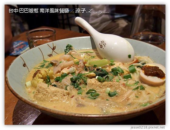 台中 巴巴娘惹 南洋風味餐廳 8