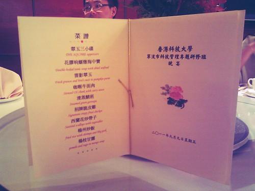 翠玉轩饭局-菜单