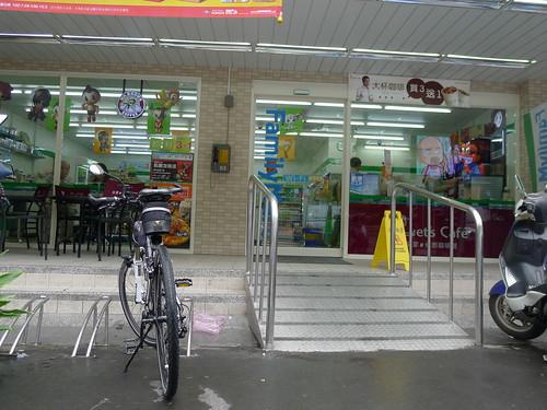 石碇三叉路上的全家便利商店