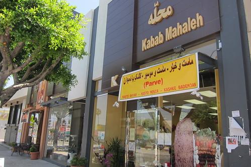 Kabab Mahaleh: Exterior