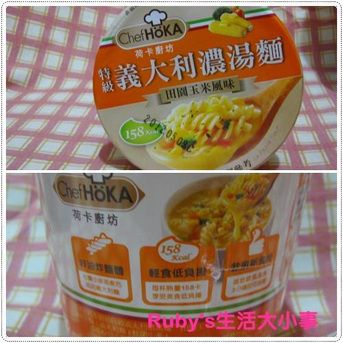 荷卡廚坊義大利濃湯麵 (12)