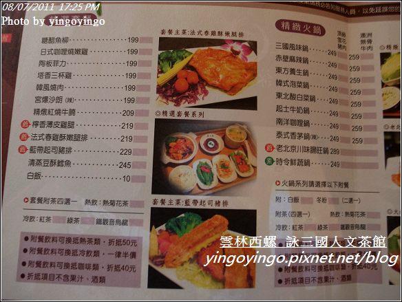雲林西螺_詠三國人文茶館20110807_R0041216