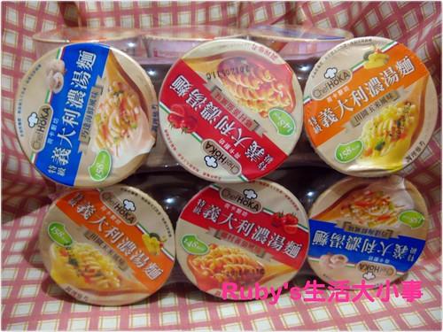 荷卡廚坊義大利濃湯麵