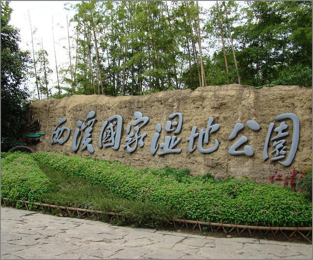 CHINA2011_154