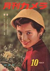 月刊カメラ 昭和32年 10月号