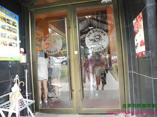 金車伯朗咖啡館-DSCN1018W