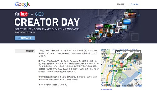 YouTube x GEO Creator Day