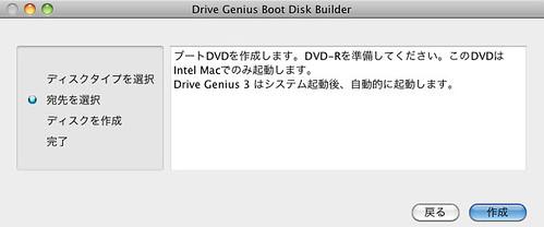 Drive Genius Boot Disk Builder-2