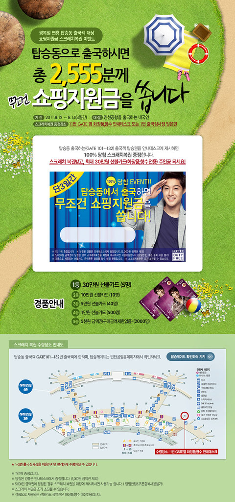 Kim Hyun Joong Lotte Duty Free Promotion 5 to 19 August
