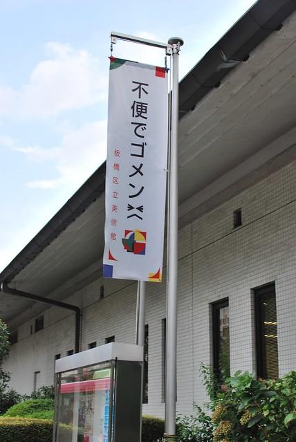 板橋区立美術館「不便でゴメン」