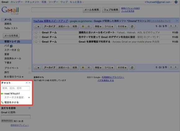 Gmail - 受信トレイ (3) - n1kumeet5@gmail.com.png
