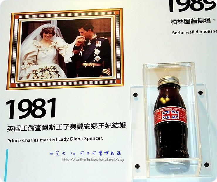 16 黛妃結婚紀念瓶