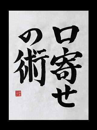 kuchiyosenojutsu