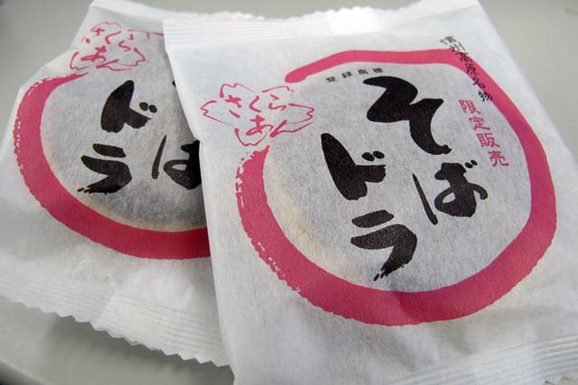 110414_101232_山梨桜見物土産