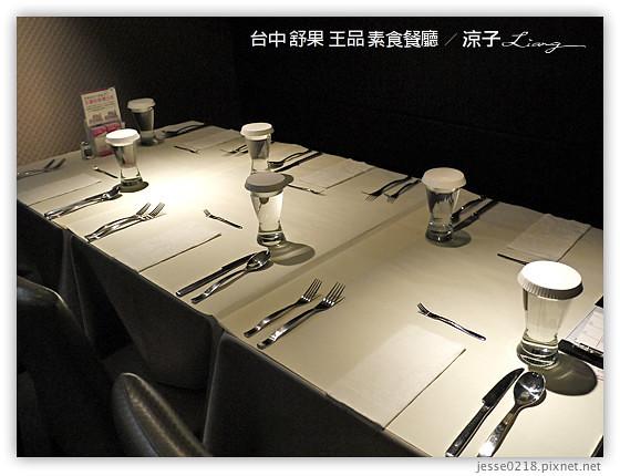 台中 舒果 王品 素食餐廳 4