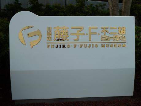 藤子・F・不二雄ミュージアム入口