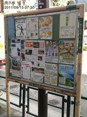 朝散歩(2011/9/15 7:25-7:40): 街中掲示板