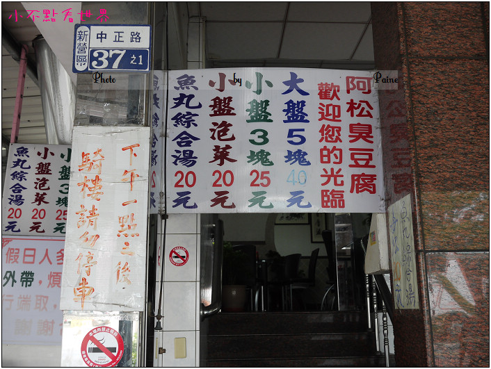 新營阿松臭豆腐 (2).JPG