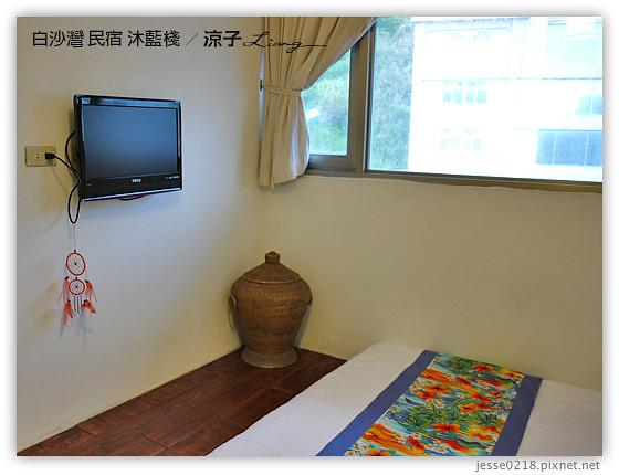 白沙灣 民宿 沐藍棧 10