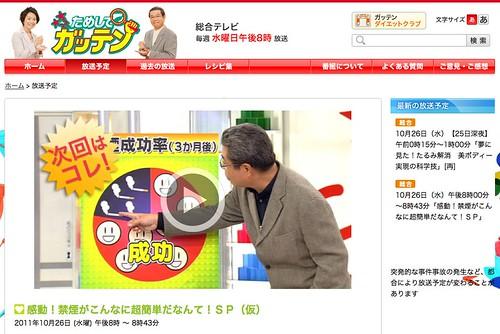 放送予定 : ためしてガッテン - NHK