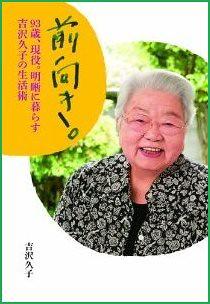 吉沢久子「前向き」 by Poran111
