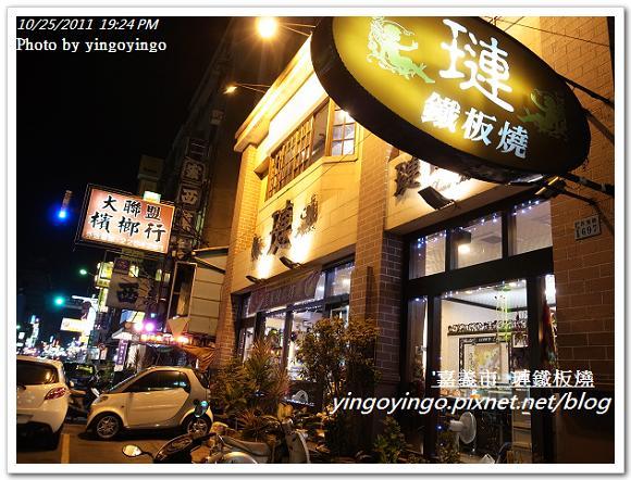 嘉義市_璉鐵板燒20111025_20110619