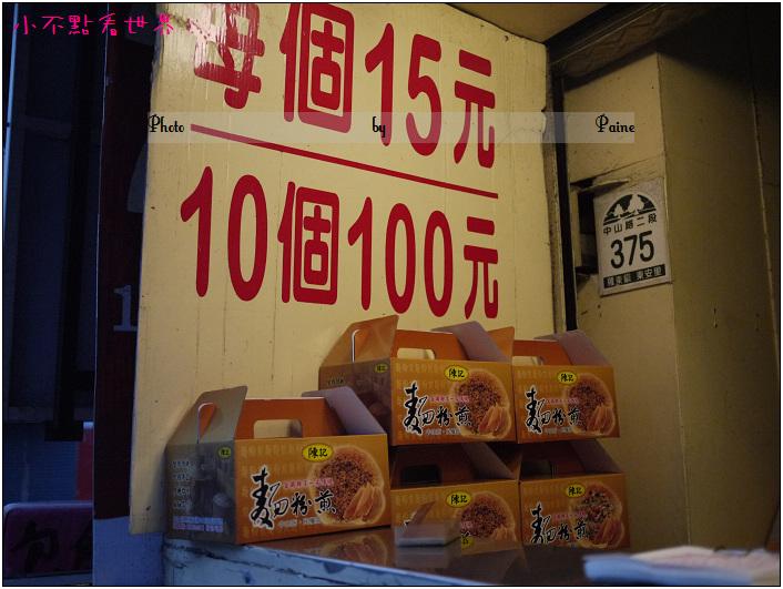 羅東麵粉煎 (3).JPG