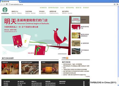 STARBUCKS in China Xmas 2011117044431