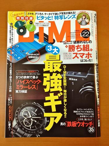DIME No.22 – 特別付録 特写レンズレビュー