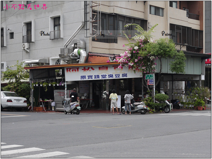 新營阿松臭豆腐 (1).JPG