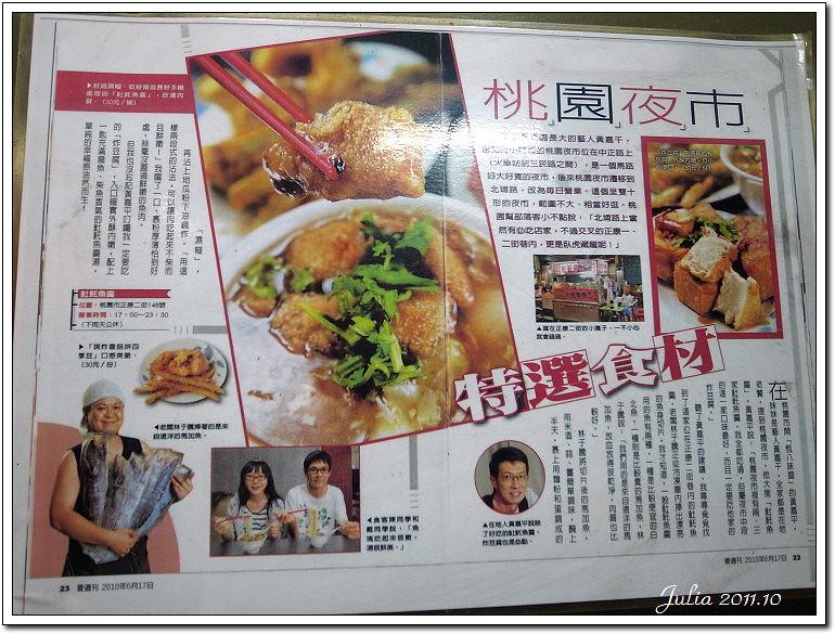 土魠魚羹 (3)