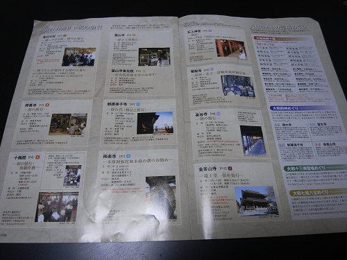 『祈りの回廊』@2011年秋冬-04