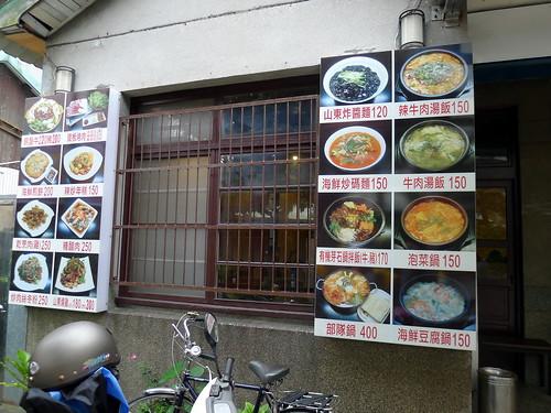 永和阿里郎韓式料理