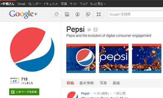 ペプシコーラの「Google+ ページ」