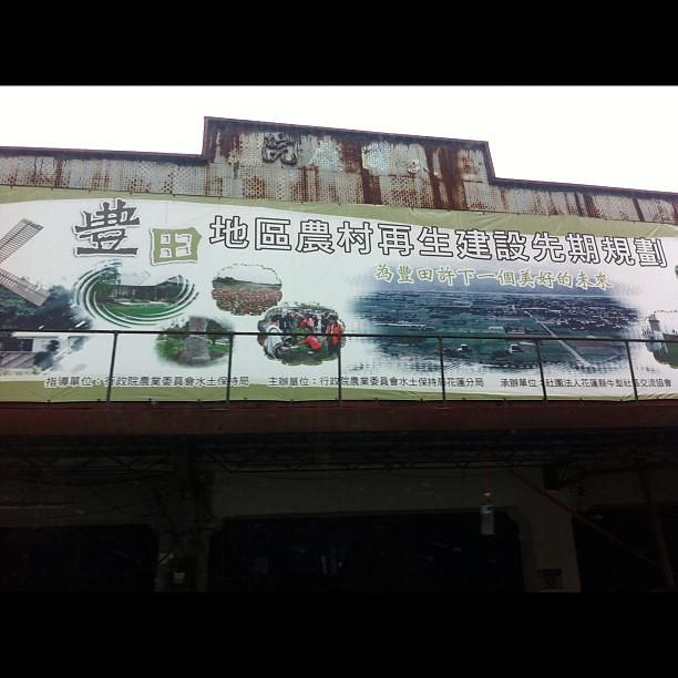 豐田社區大同戲院