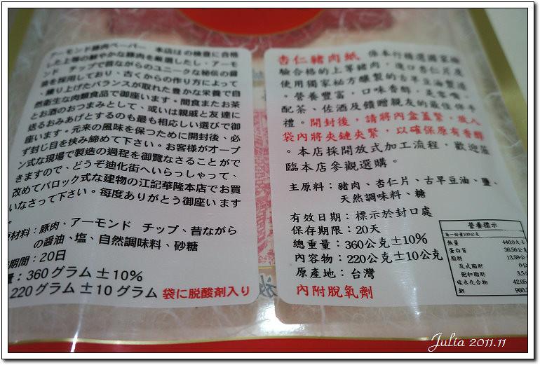 江記豬肉紙 (10)