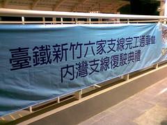 竹中車站月台布幕