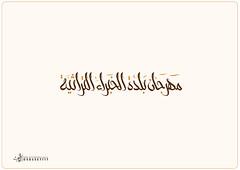 مخطوطة (mak7117°  2012 محمد الخزيّم | أب) Tags: مهرجان التراثية الخبراء بلدة