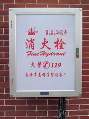 Fine Hydrant (cowyeow) Tags: china travel silly english strange sign hydrant asian fire weird funny asia bricks fine chinese bad hose safety wrong equipment firehydrant badenglish guangdong engrish badsign shenzhen chinglish  misspelled funnysign misspell fail brokenenglish longgang chingrish funnychina chinesetoenglish
