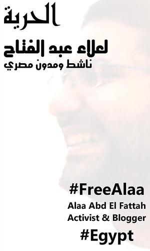 الحرية لعلاء عبد الفتاح