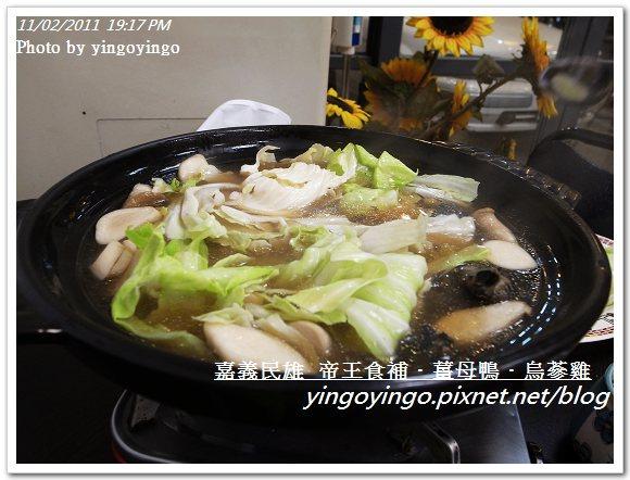 嘉義民雄_帝王食補烏蔘雞20111102_R0043523