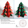 Bialbero Di Natale (variazione) - Double Christmas Tree (variation)
