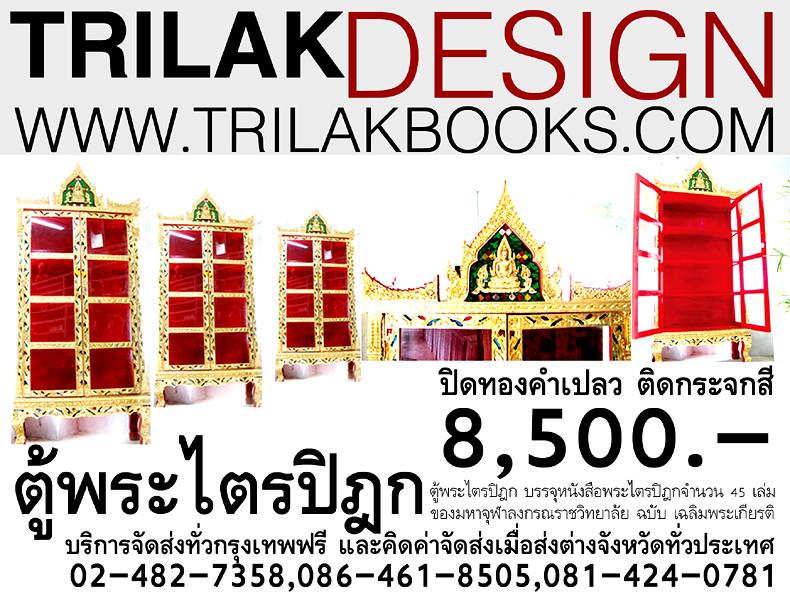 ตู้พระไตรปิฎกติดกระจกสีและลงทองคำเปลวทั้งตู้บรรจุหนังสือพระไตรปิฎก45เล่มของมหาจุฬาลงกรณราชวิทยาลัยwww.trilakbooks.com โทร.02-482-7358,086-461-8505,081-424-0781 ตลอด24 ชั่วโมง