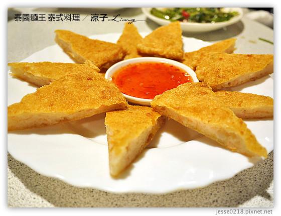 泰國麵王 泰式料理 9