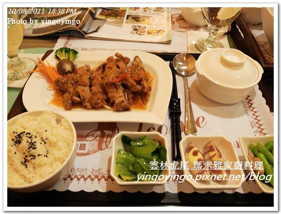 雲林虎尾_瑪米雅家廚料理20111008_R0042689